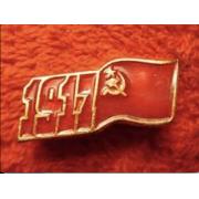 Ekim Devrimi'nin 100. Yıldönümü
